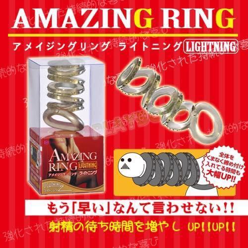 日本Love Cloud-閃電六環連續波紋持久環