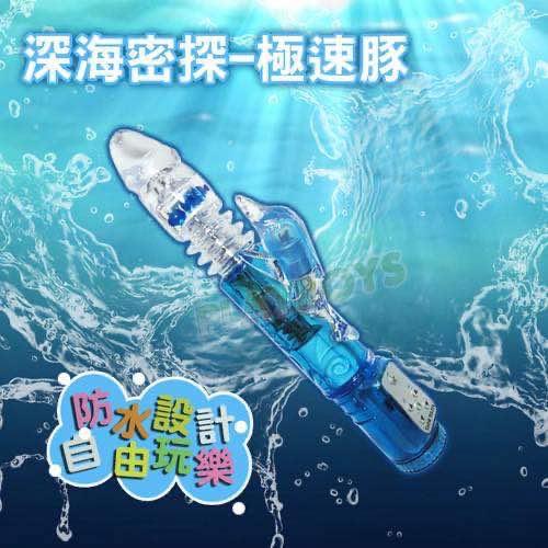 深海密探-極速豚