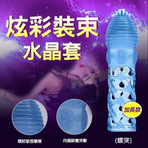 炫彩裝束水晶套(螺突)加長款
