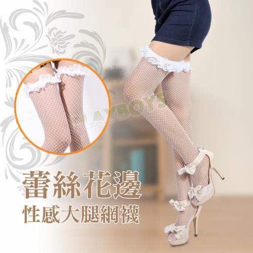 蕾絲花邊性感大腿網襪(白色)