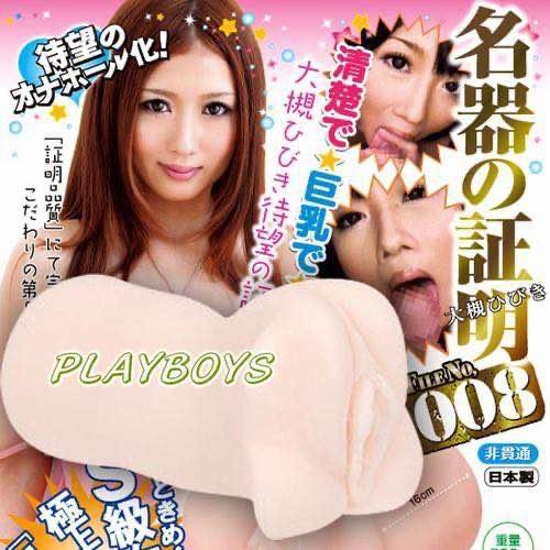 日本NPG 名器証明008 | 緊緻入口 超爽嫩模