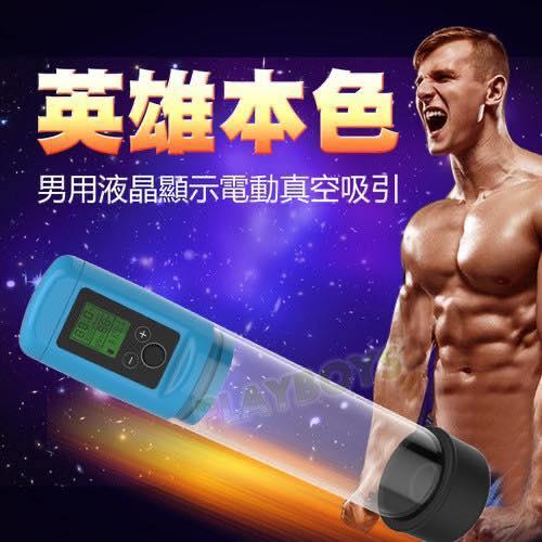 英雄本色男用液晶顯示電動真空吸引(2代)