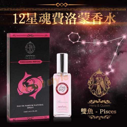 12星魂費洛蒙香水-雙魚尼普琴