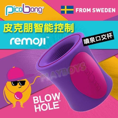 瑞典PicoBong-皮克朋智能控制 噴泉口交杯