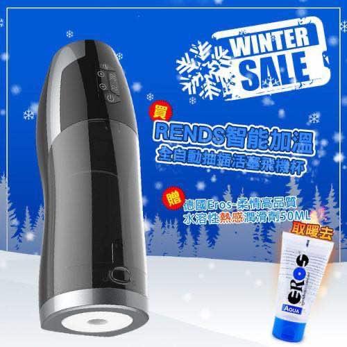 RENDS智能加溫 全自動抽插活塞飛機杯 X德國Eros-柔情暖暖高品質潤滑液