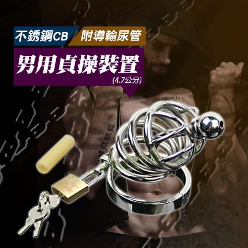 不銹鋼CB男用貞操裝置-附導輸尿管(47公分)