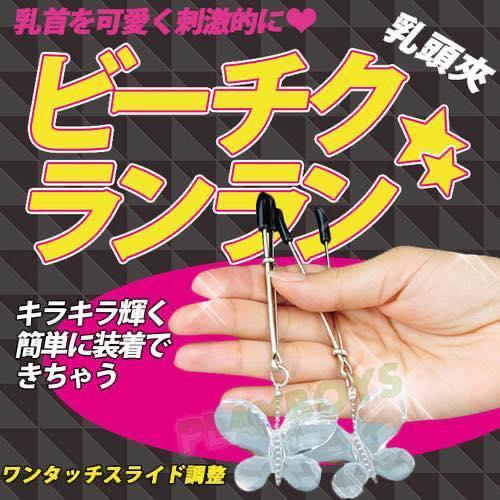 蝴蝶水鑽乳頭夾