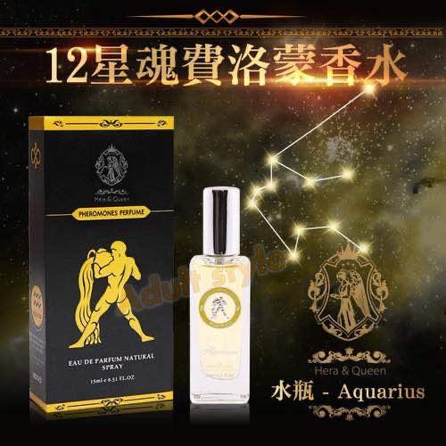12星魂費洛蒙香水-水瓶烏拉諾斯