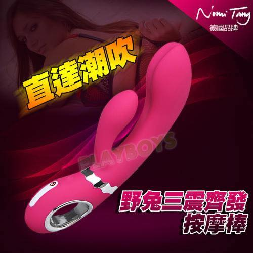 德國Nomi Tang 按摩棒   優雅凹槽設計 10種挑逗模式 會長推薦
