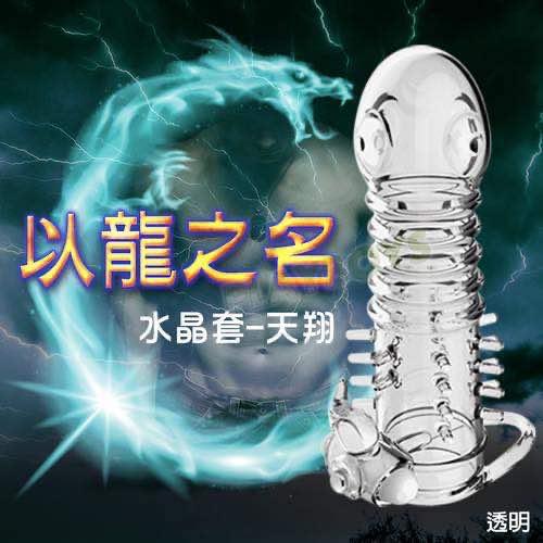 龍族水晶套(天翔)透