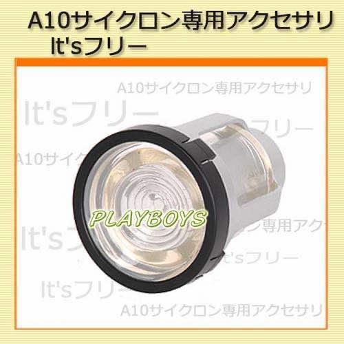 日本進口R1-A10自由發揮替換杯