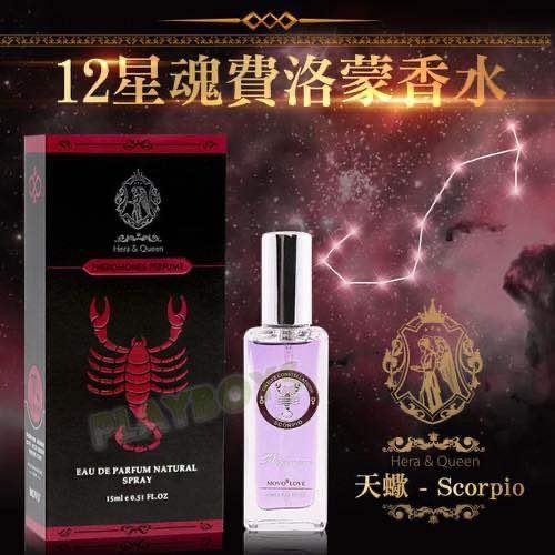 12星魂費洛蒙香水-天蝎普爾德