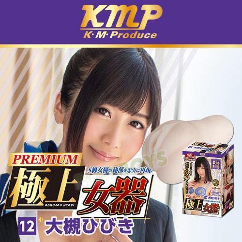日本KMP-極上女器12大槻響