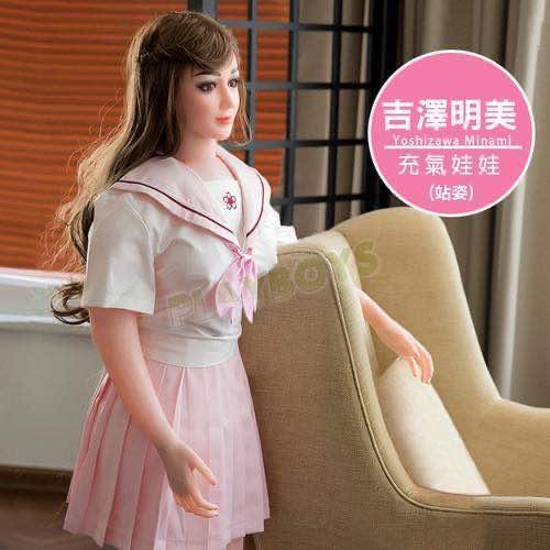 吉澤明美充氣娃娃(站姿)
