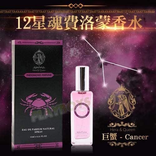 12星魂費洛蒙香水-巨蟹黛安娜