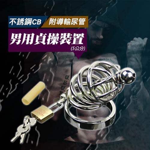 不銹鋼CB男用貞操裝置-附導輸尿管(5公分)