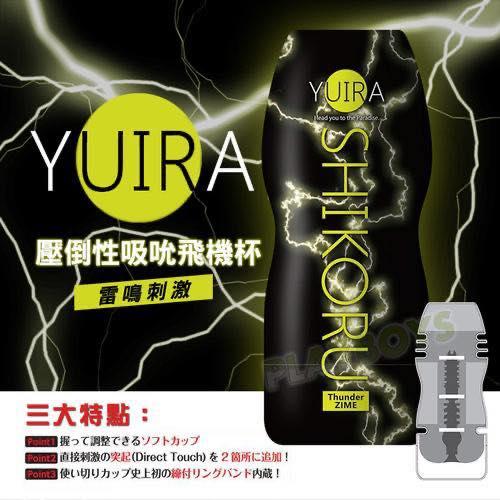 YUIRA壓倒性吸吮飛機杯 雷鳴刺激-黑