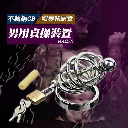 不銹鋼CB男用貞操裝置-附導輸尿管(44公分)