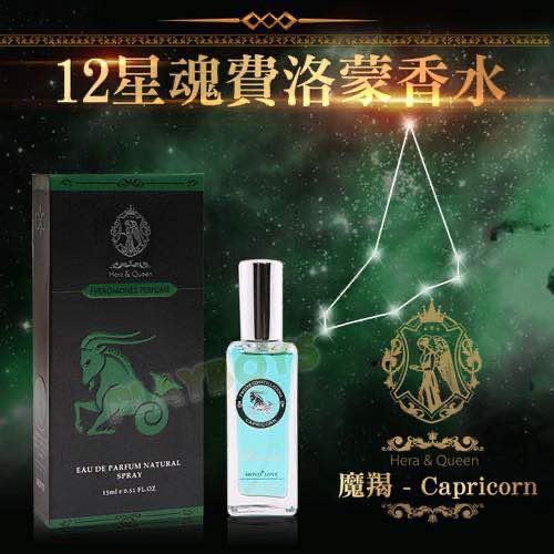 12星魂費洛蒙香水-魔羯撒旦
