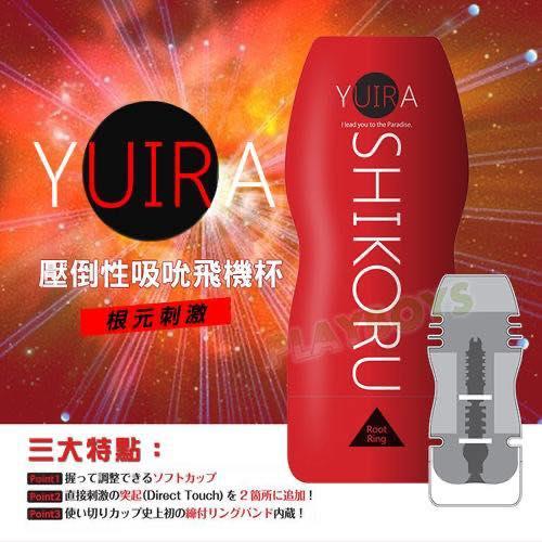 YUIRA壓倒性吸吮飛機杯 根元刺激-紅