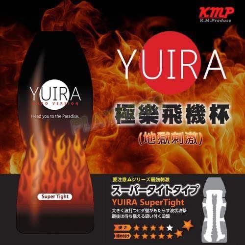 日本KMP-YUIRA 極樂飛機杯(地獄刺激)