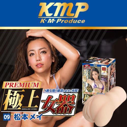 日本KMP 極上女器09 | 經典奢華(松本芽依)
