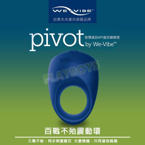 We-Vibe Pivot 鎖精環   貼切的設計,讓你百戰不殆