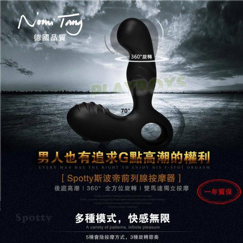 Nomi Tang Spotty斯波帝前列腺按摩器 | 各國展會精品,男人的高潮