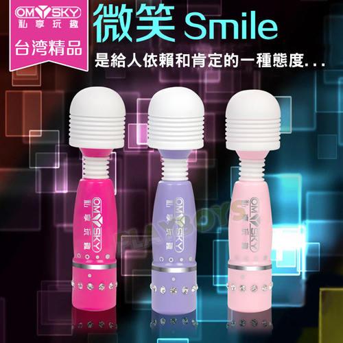 "smile 微笑按摩棒 | 台灣No.1企業製造,微""笑""的身材,大大的能量"