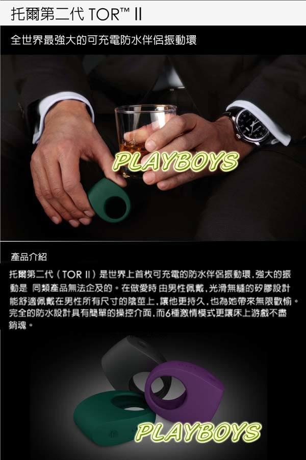 瑞典LELO 托爾2代 振動環 | 柔韌舒適 絕對安全