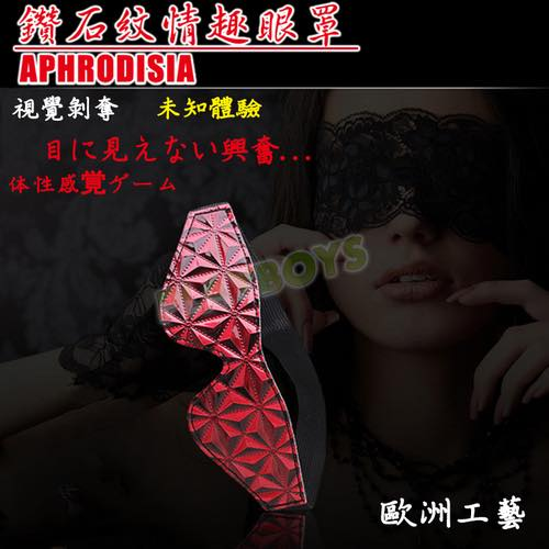 APHRODISIA 鑽石紋眼罩 | 蒙眼神器,享受未知快感