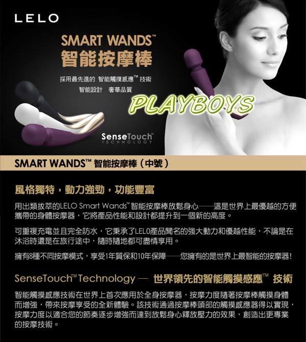 瑞典LELO Smart Wands 智能按摩棒 | 尖端智能 按摩全身 (Medium/中號)