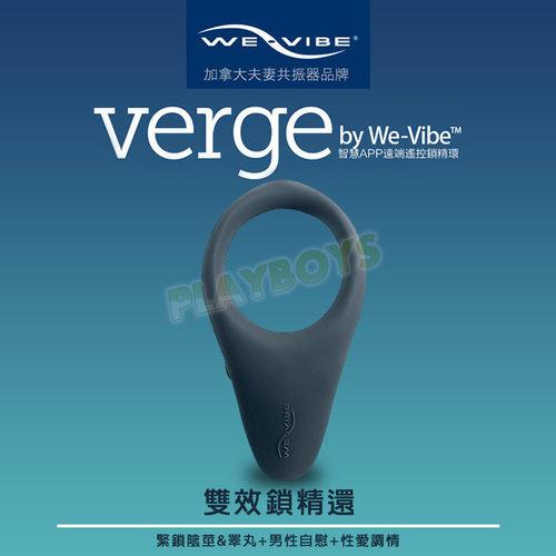 We-Vibe Verge鎖精環 | 雙效鎖精,想射再射