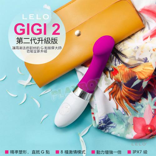 瑞典LELO-GIGI2魔力流線按摩棒(二代)