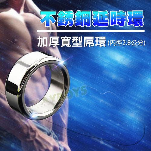 不銹鋼延時環-加厚寬型屌環(28公分)