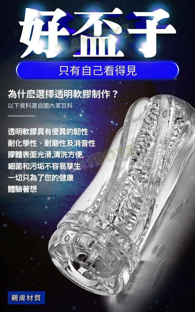 愛樂舒爽透明訓練杯(前陰)