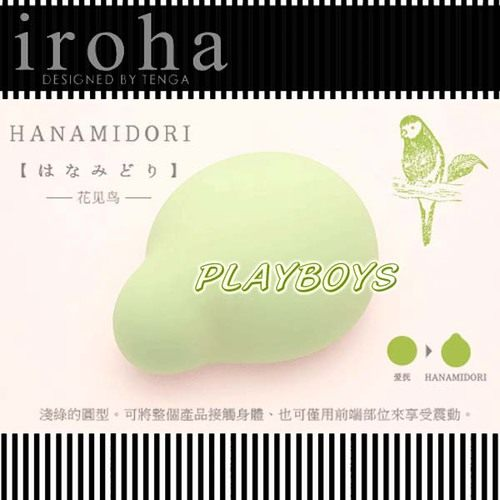 日本TENGA-iroha 跳蛋 | 清涼夏日 防水防塵