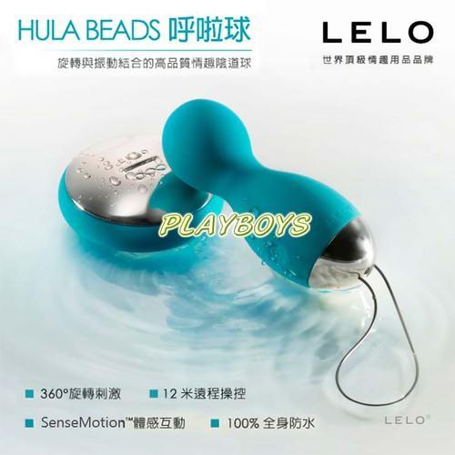 瑞典LELO | 遠程遙控 傳奇品牌 HULA BEADS呼啦球