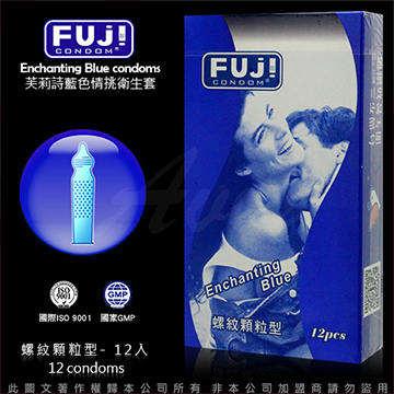 FUJICONDOM 芙莉詩藍色情挑螺紋顆粒型保險套 12入裝