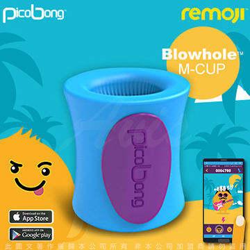 瑞典PicoBong REMOJI系列 APP智能互動 BLOWHOLE 噴泉杯 6段變頻 男用自慰杯 俏皮藍
