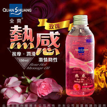 Quan Shuang 性愛生活 按摩潤滑油 150ml 熱感 玫瑰