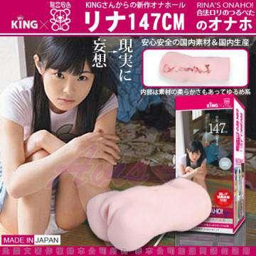 日本EXE-147CM的秘密 蘿莉美少女 RINA 柔嫩吸夾自慰器