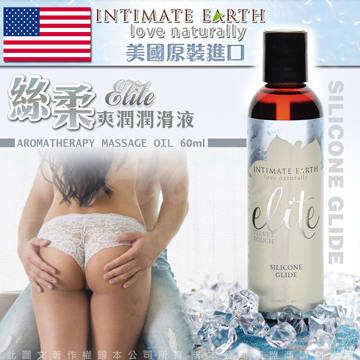 美國Intimate Earth-Elite 矽基 絲柔按摩油 60ml
