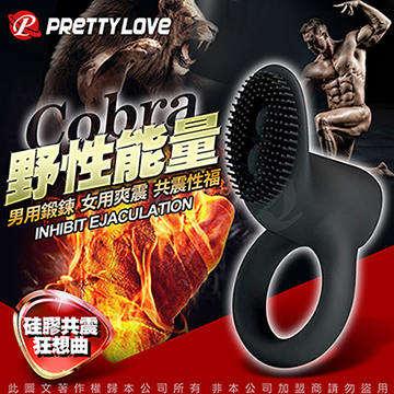 PRETTY LOVE 野性能量 男女共震 觸動式激震外陰鎖精套環 COBRA 眼鏡蛇
