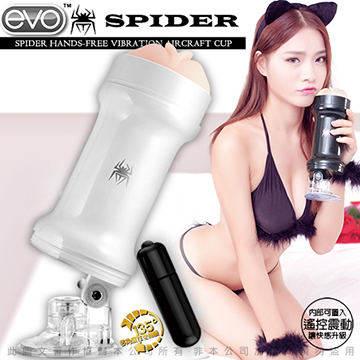 EVO SPIDER 吸盤式免手持模擬性愛姿態模擬吸盤自慰杯 震動款 白