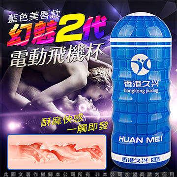 HUANMEI2 幻魅2代 3D體驗快感電動飛機杯 USB充電 藍色美唇款