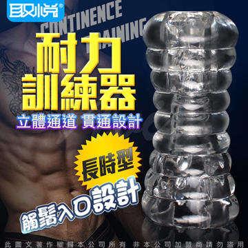 耐力訓練器 延時鍛鍊 果凍軟膠自慰神器 長時型
