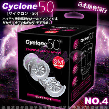 日本對子哈特(Toys Heart)-CYCLONE 50 高速迴轉旋風機 內裝杯體 (海葵)