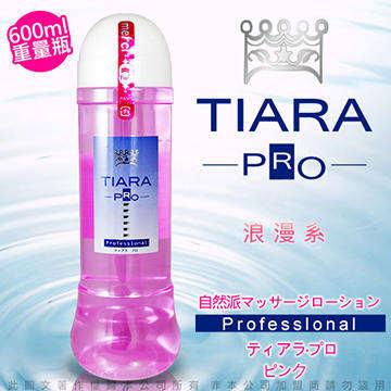 日本NPG Tiara Pro 自然派 水溶性潤滑液 600ml 浪漫系 情趣氣氛提升