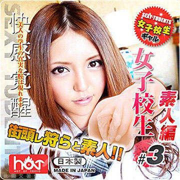 日本HOT 女子校生 快感覺醒自慰套 贈淫臭潤滑液100ml(素人篇-3)